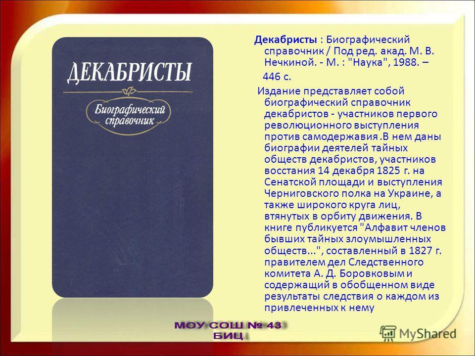 Декабристы : Биографический справочник / Под ред. акад. М. В. Нечкиной. - М. :