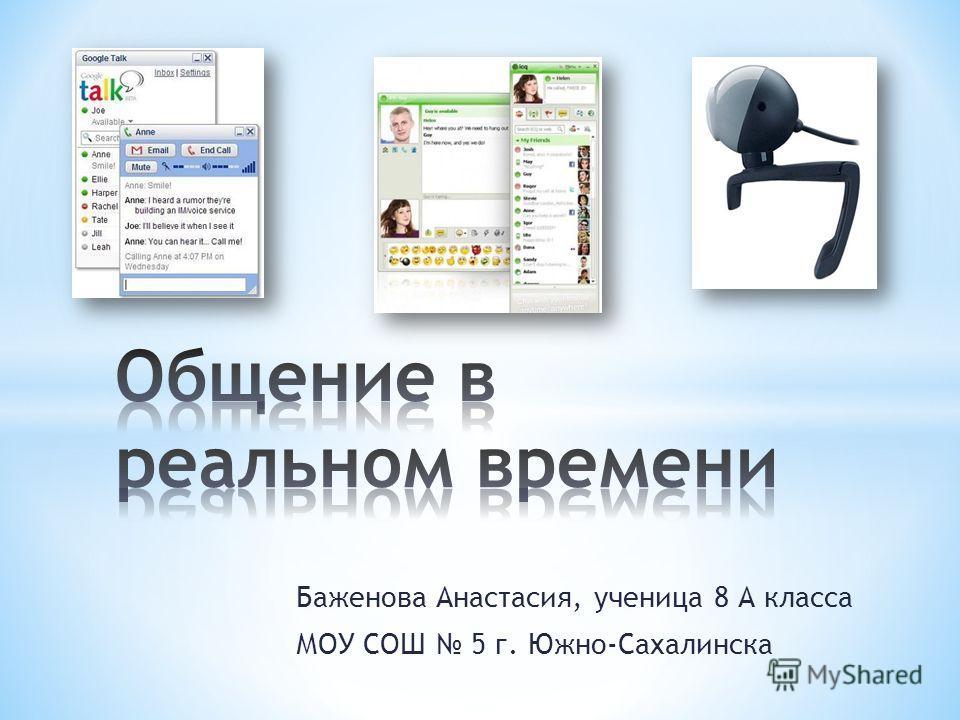 Баженова Анастасия, ученица 8 А класса МОУ СОШ 5 г. Южно-Сахалинска