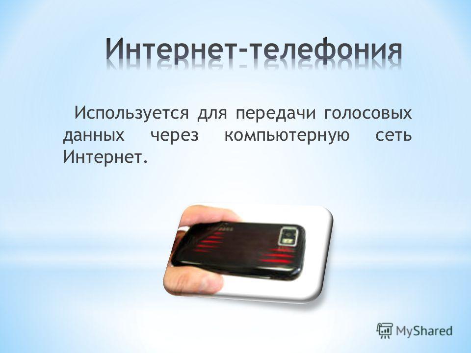 Используется для передачи голосовых данных через компьютерную сеть Интернет.