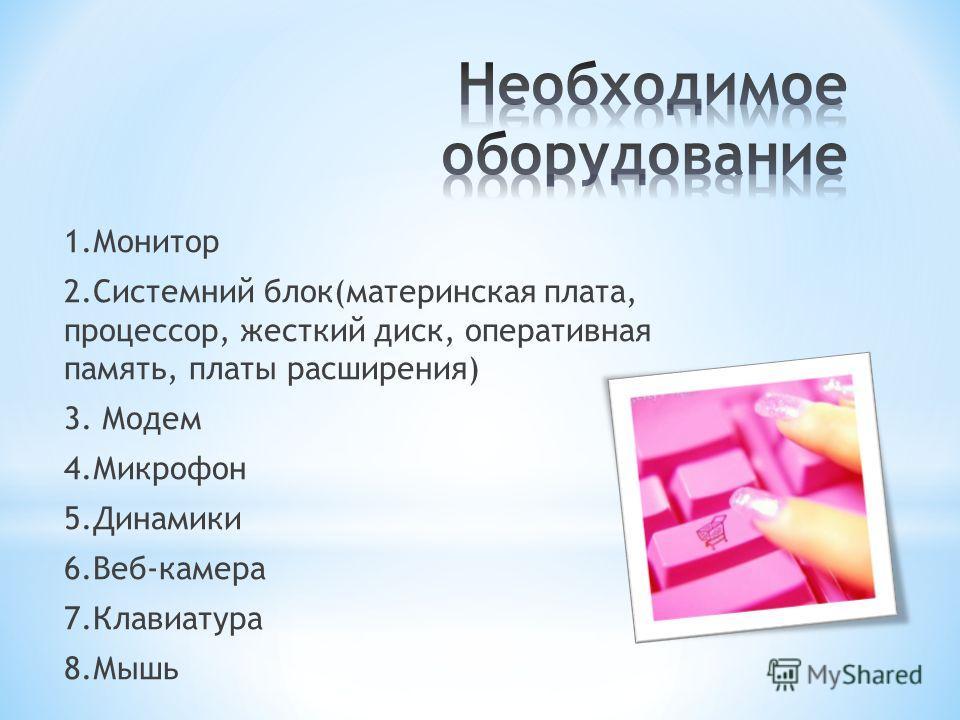 1.Монитор 2.Системний блок(материнская плата, процессор, жесткий диск, оперативная память, платы расширения) 3. Модем 4.Микрофон 5.Динамики 6.Веб-камера 7.Клавиатура 8.Мышь