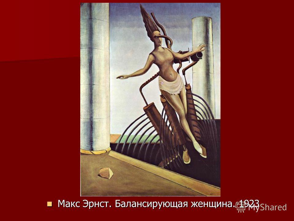 Макс Эрнст. Балансирующая женщина. 1923 Макс Эрнст. Балансирующая женщина. 1923