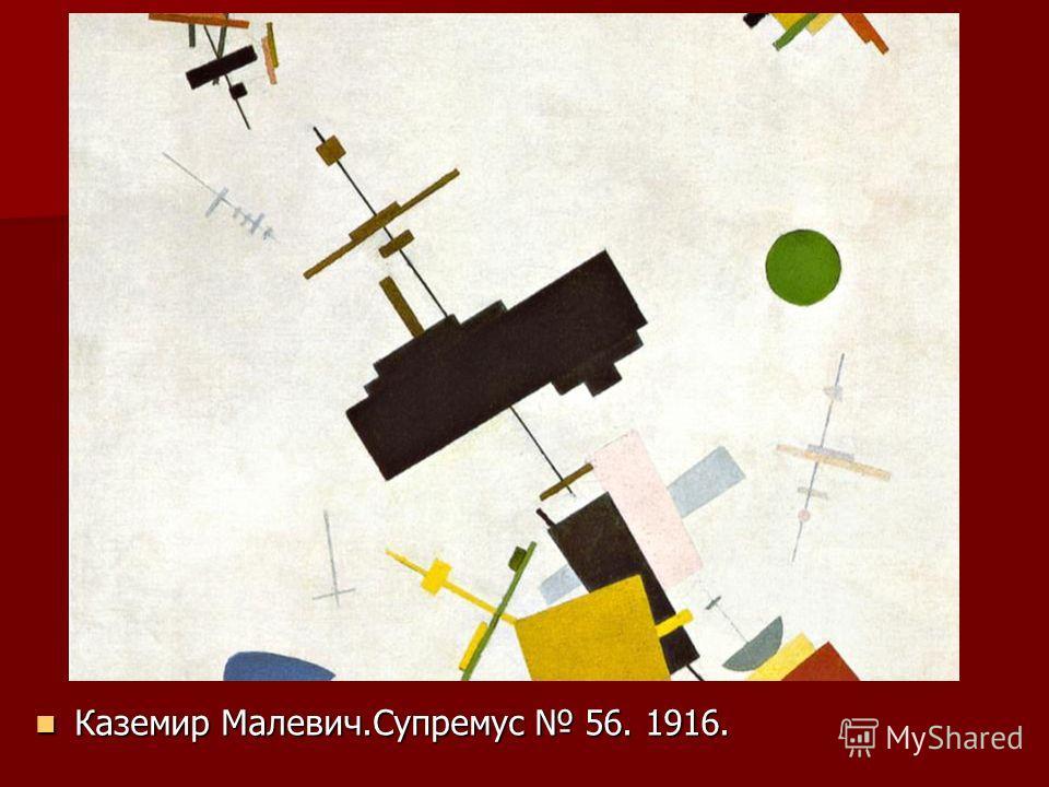 Каземир Малевич.Супремус 56. 1916. Каземир Малевич.Супремус 56. 1916.