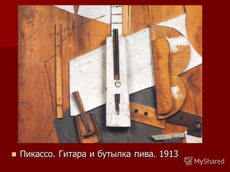 Пикассо. Гитара и бутылка пива. 1913 Пикассо. Гитара и бутылка пива. 1913