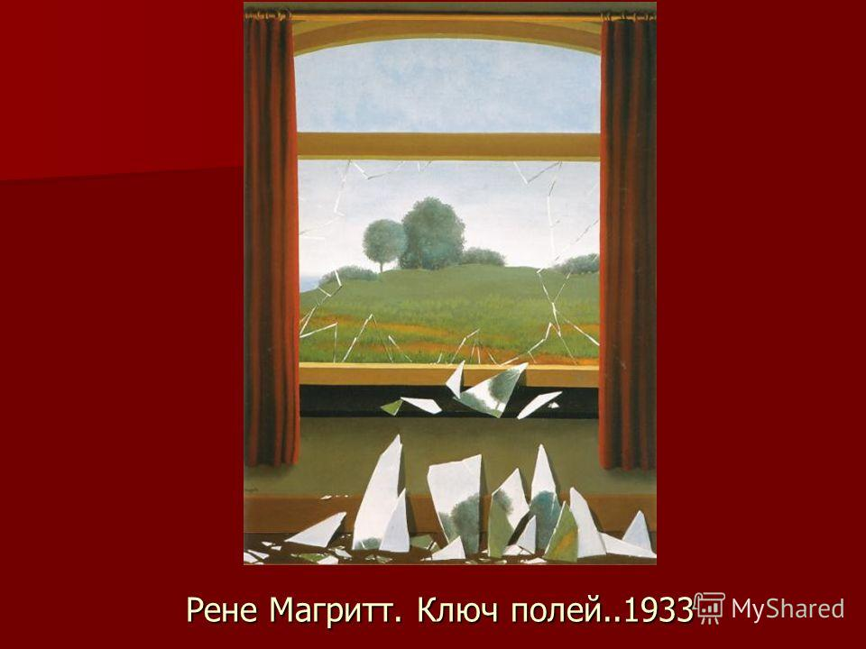 Рене Магритт. Ключ полей..1933