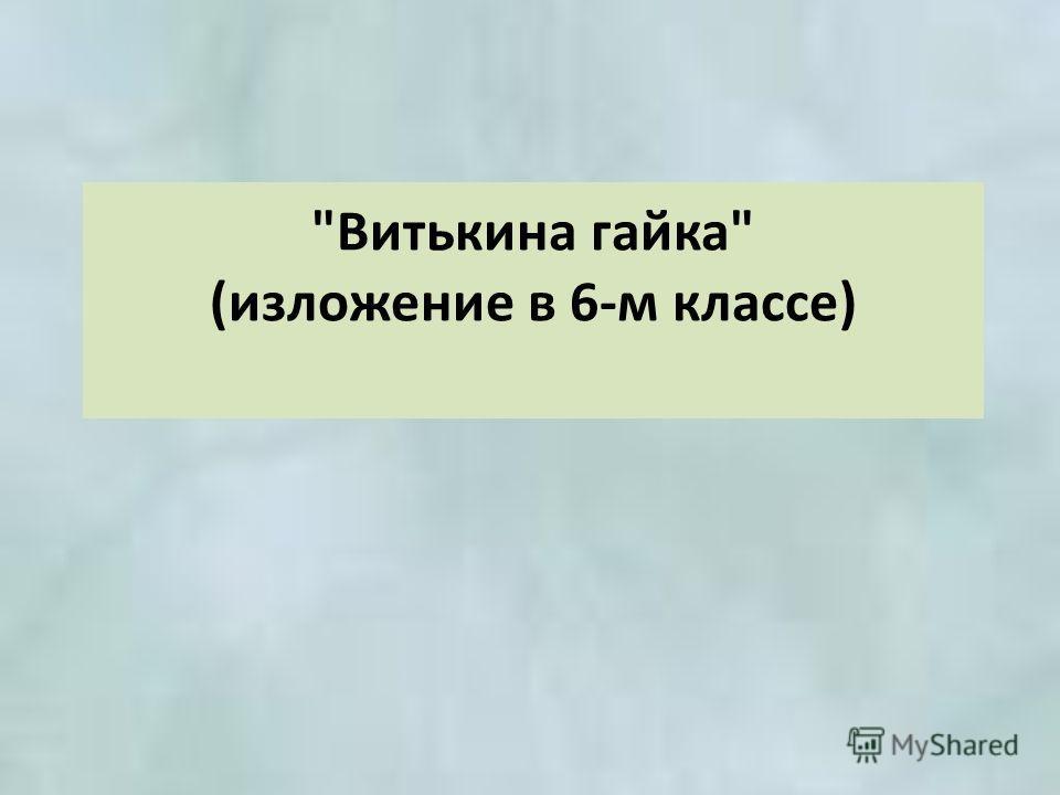 Витькина гайка (изложение в 6-м классе)