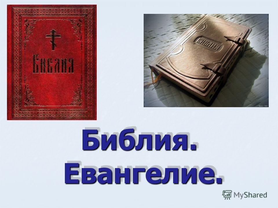 Библия. Евангелие.