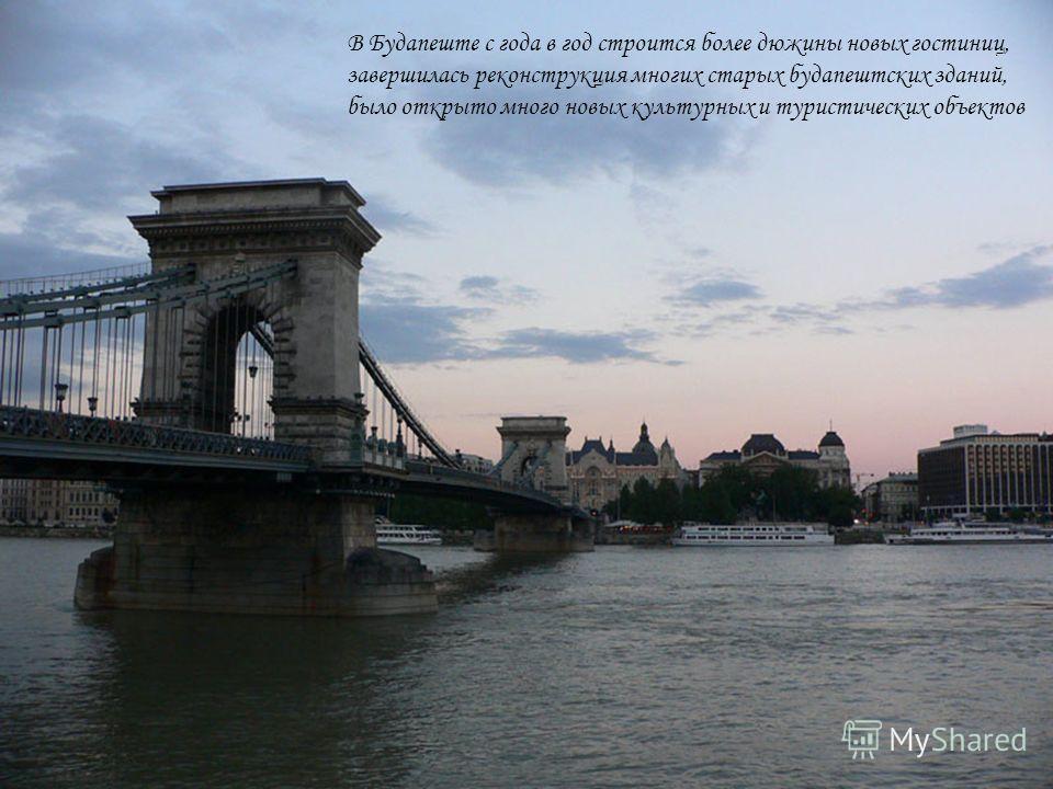 В Будапеште с года в год строится более дюжины новых гостиниц, завершилась реконструкция многих старых будапештских зданий, было открыто много новых культурных и туристических объектов
