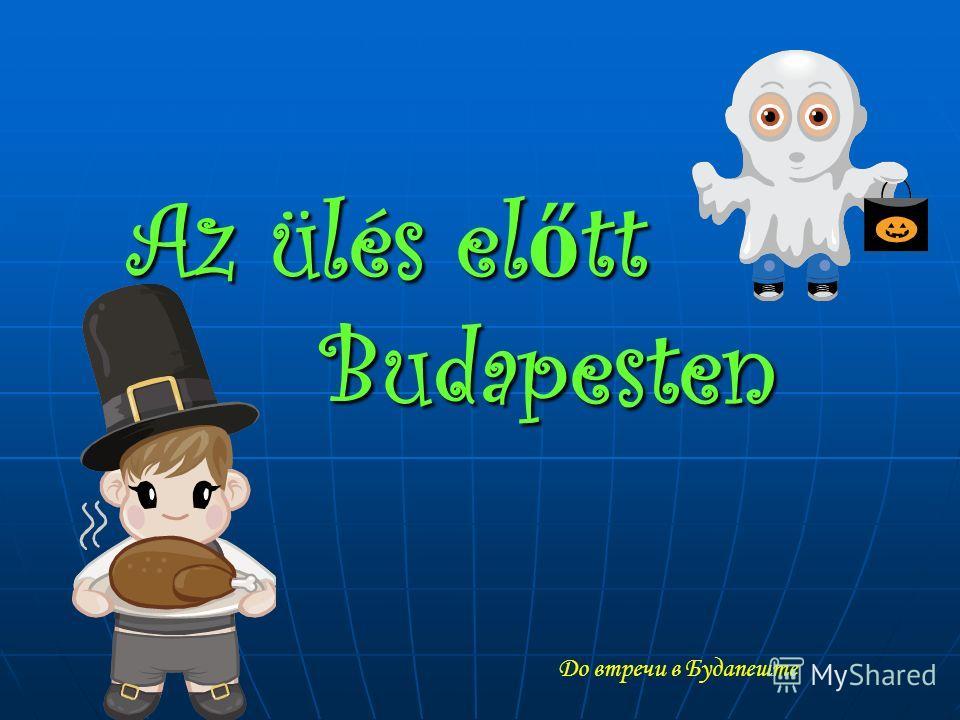 Az ülés előtt Budapesten До втречи в Будапеште