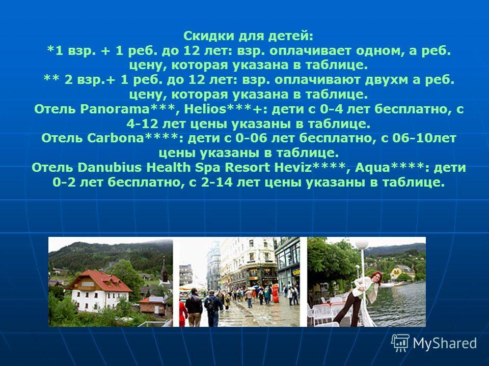 Скидки для детей: *1 взр. + 1 реб. до 12 лет: взр. оплачивает oдном, а реб. цену, которая указана в таблице. ** 2 взр.+ 1 реб. до 12 лет: взр. oплачивают двухм а реб. цену, которая указана в таблице. Отель Panorama***, Helios***+: дети с 0-4 лет бесп