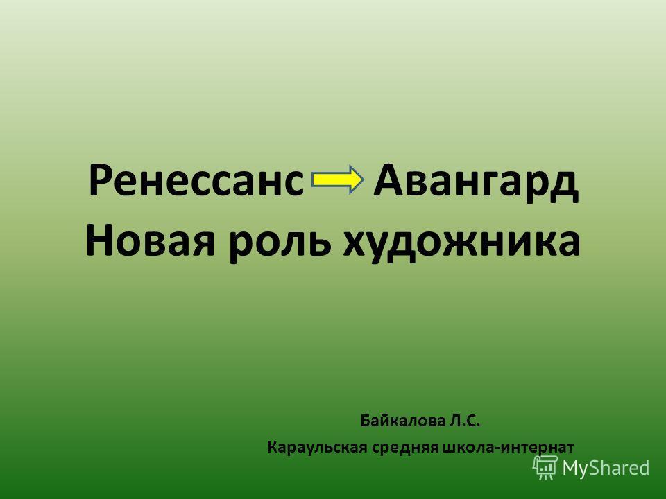 Ренессанс Авангард Новая роль художника Байкалова Л.С. Караульская средняя школа-интернат