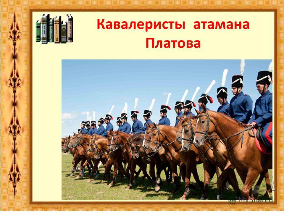 Кавалеристы атамана Платова