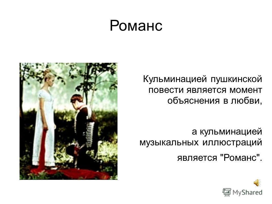 Романс Кульминацией пушкинской повести является момент объяснения в любви, а кульминацией музыкальных иллюстраций является Романс.