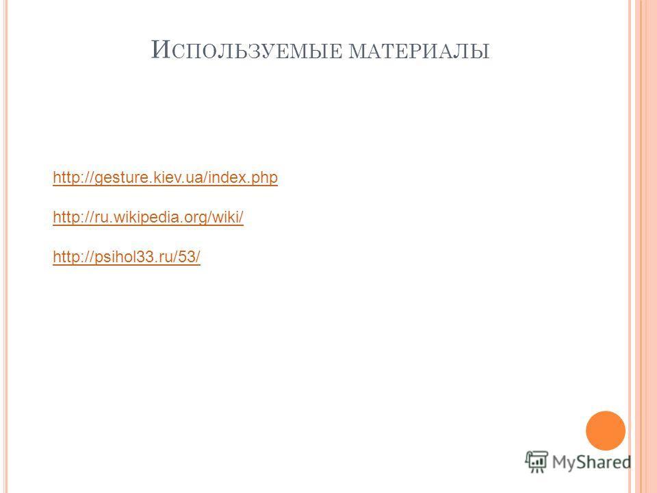 И СПОЛЬЗУЕМЫЕ МАТЕРИАЛЫ http://gesture.kiev.ua/index.php http://ru.wikipedia.org/wiki/ http://psihol33.ru/53/