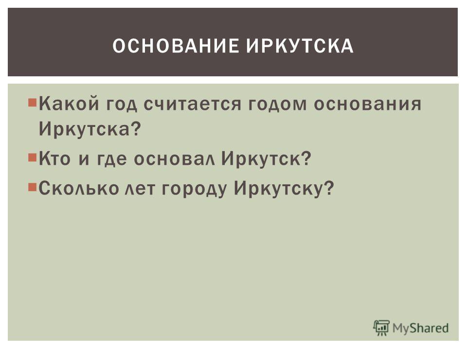 Какой год считается годом основания Иркутска? Кто и где основал Иркутск? Сколько лет городу Иркутску? ОСНОВАНИЕ ИРКУТСКА