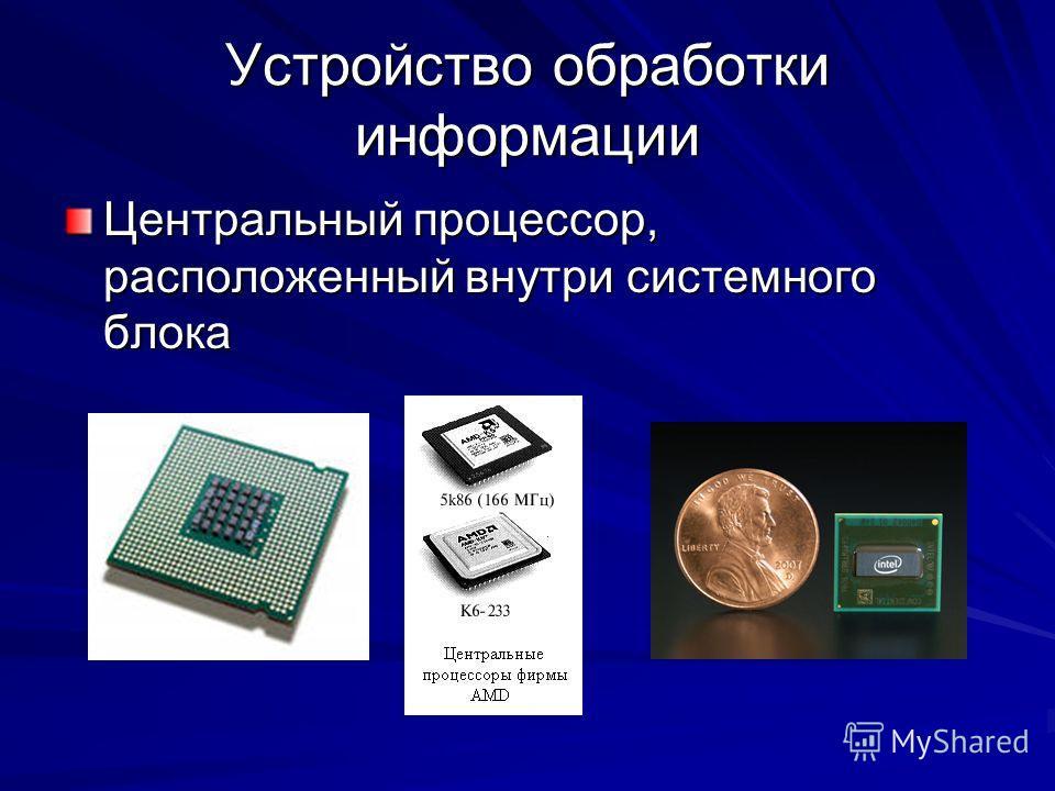 Устройство обработки информации Центральный процессор, расположенный внутри системного блока