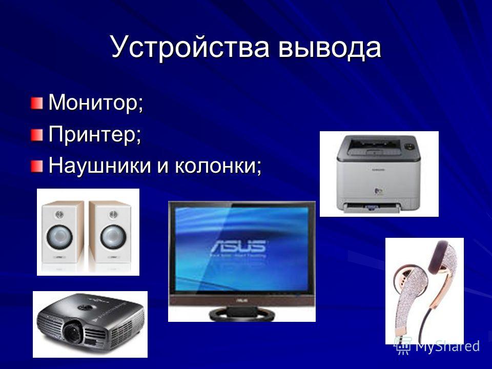 Устройства вывода Монитор;Принтер; Наушники и колонки;
