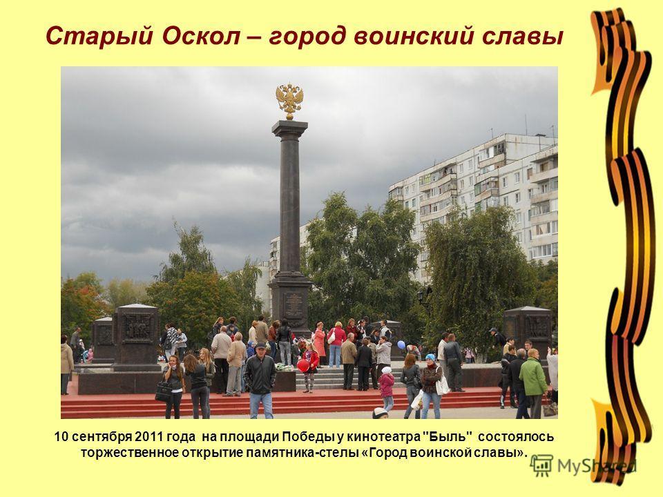 10 сентября 2011 года на площади Победы у кинотеатра Быль состоялось торжественное открытие памятника-стелы «Город воинской славы».