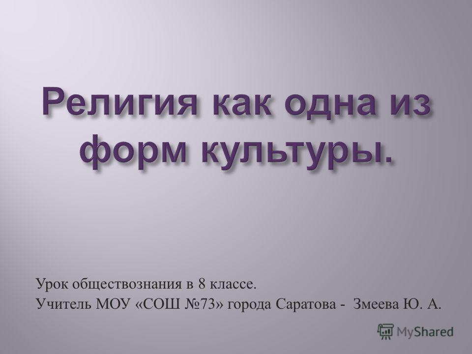 Урок обществознания в 8 классе. Учитель МОУ « СОШ 73» города Саратова - Змеева Ю. А.