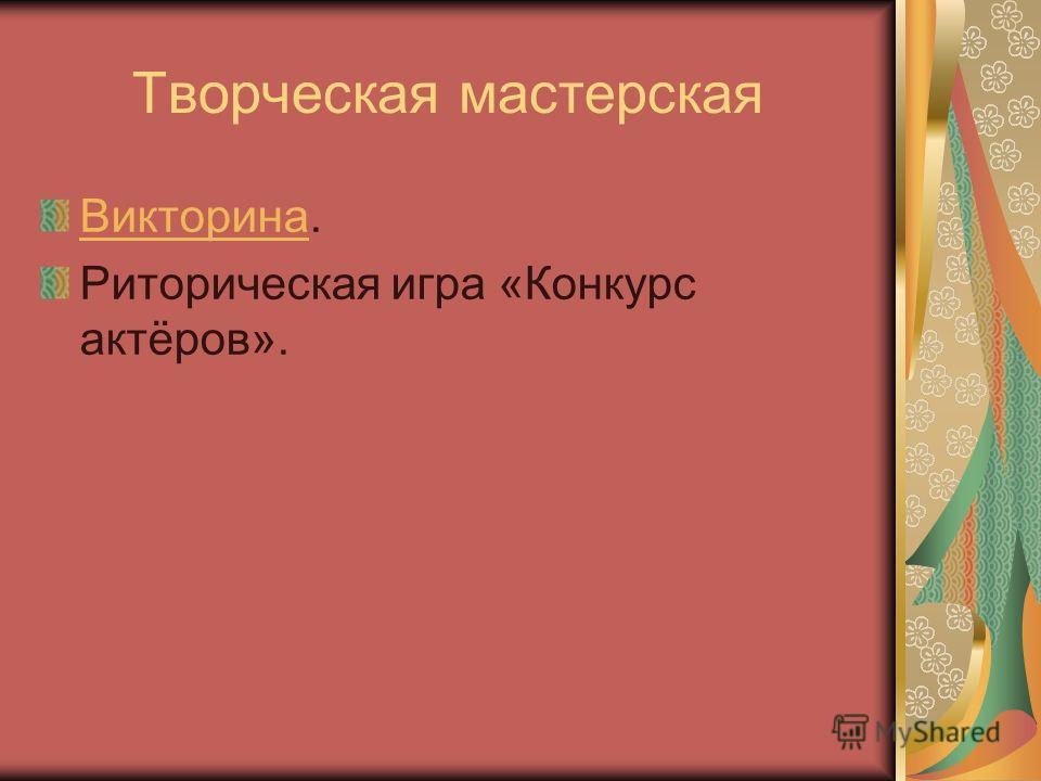 Творческая мастерская ВикторинаВикторина. Риторическая игра «Конкурс актёров».