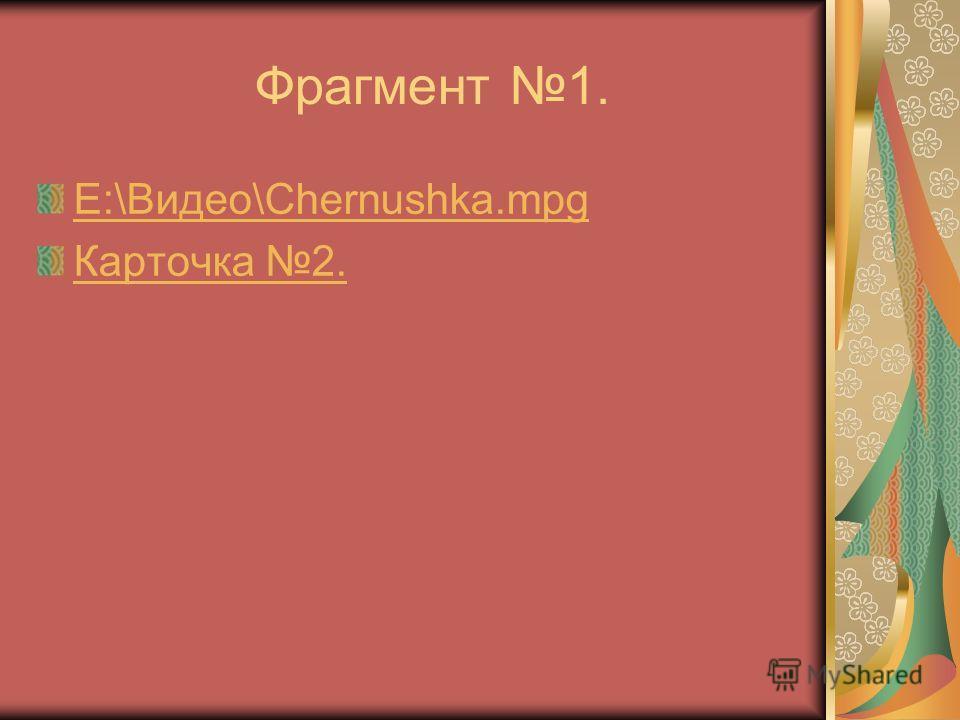 Фрагмент 1. E:\Видео\Chernushka.mpg Карточка 2.