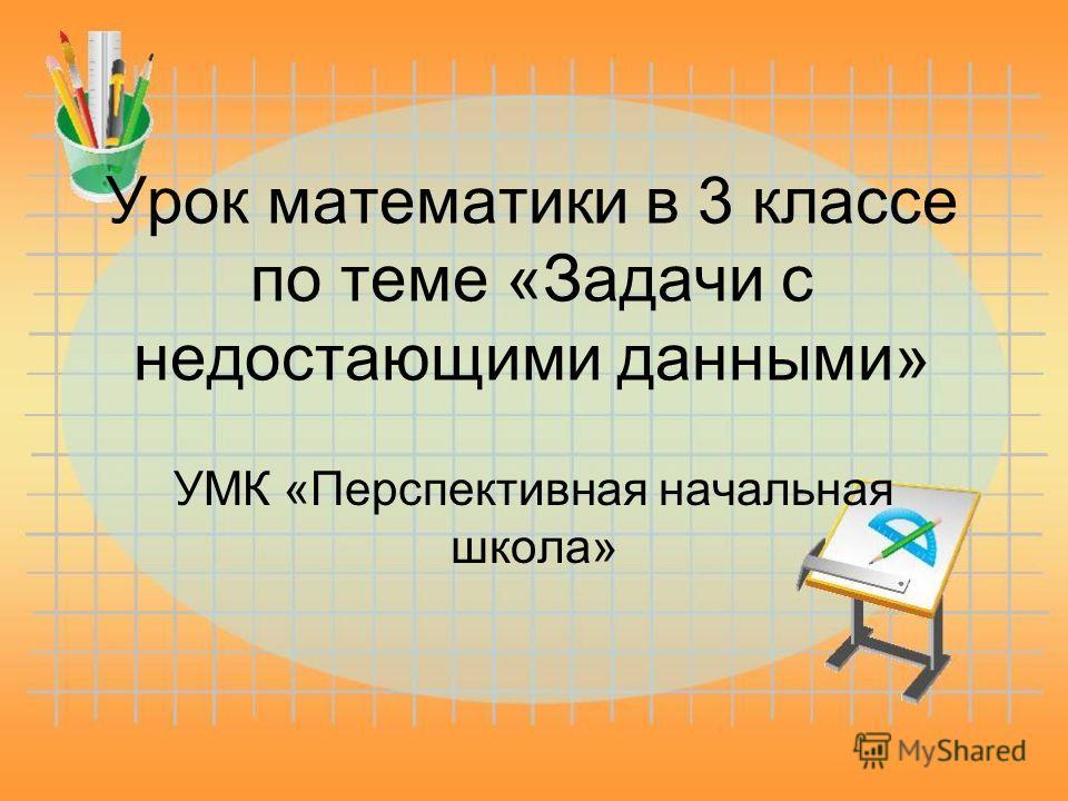 Карточки по русскому языку в 3 классе перспективная начальная школа