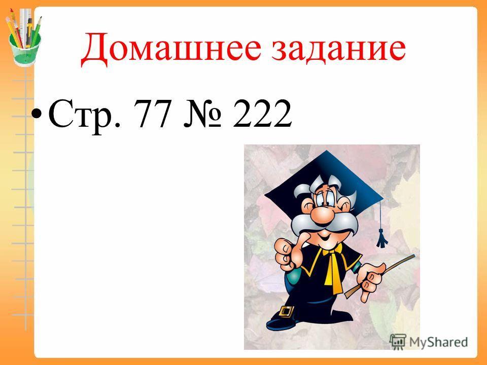 Домашнее задание Стр. 77 222
