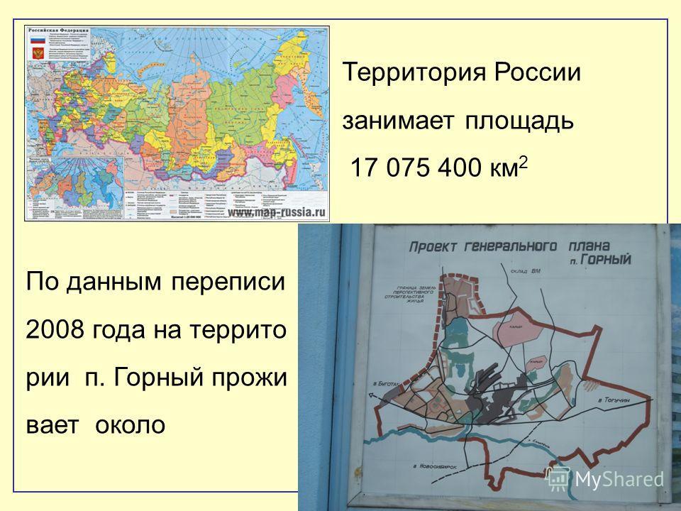 Территория России занимает площадь 17 075 400 км 2 По данным переписи 2008 года на террито рии п. Горный прожи вает около
