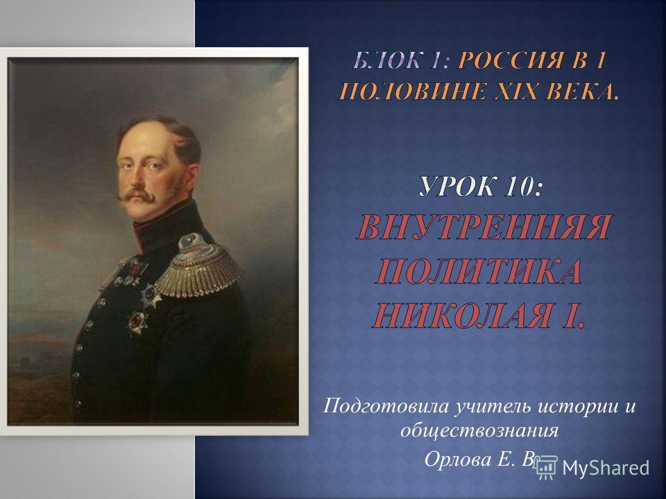 Подготовила учитель истории и обществознания Орлова Е. В