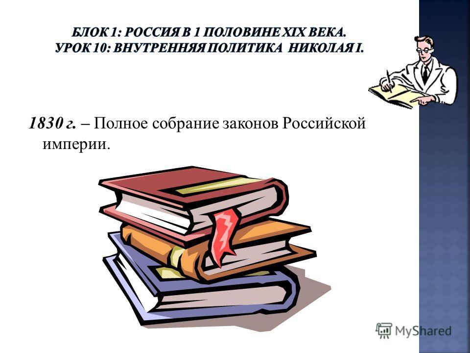 1830 г. – Полное собрание законов Российской империи.