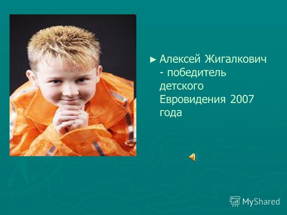 Алексей Жигалкович - победитель детского Евровидения 2007 года
