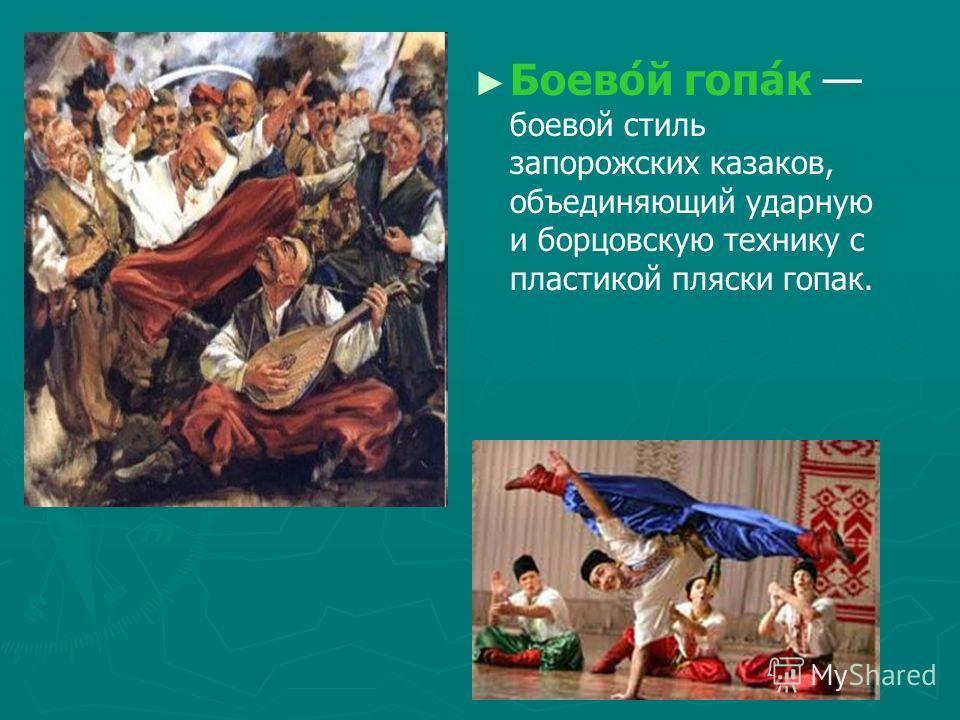 Боево́й гопа́к боевой стиль запорожских казаков, объединяющий ударную и борцовскую технику с пластикой пляски гопак.
