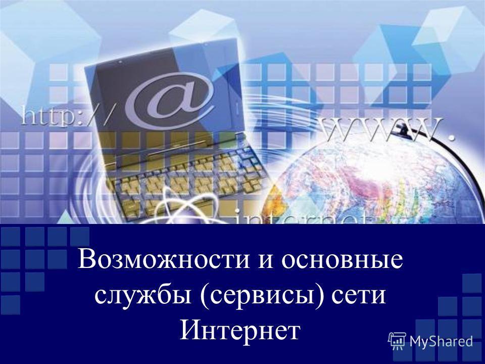Возможности и основные службы (сервисы) сети Интернет