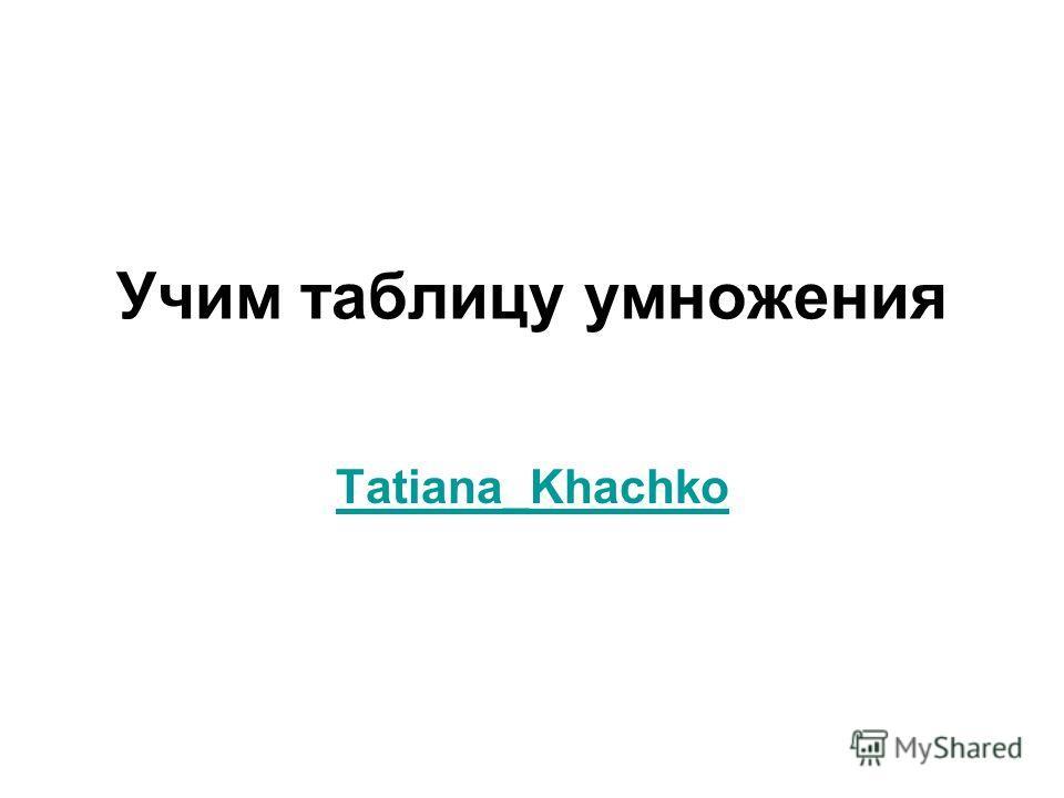 Учим таблицу умножения Tatiana_Khachko