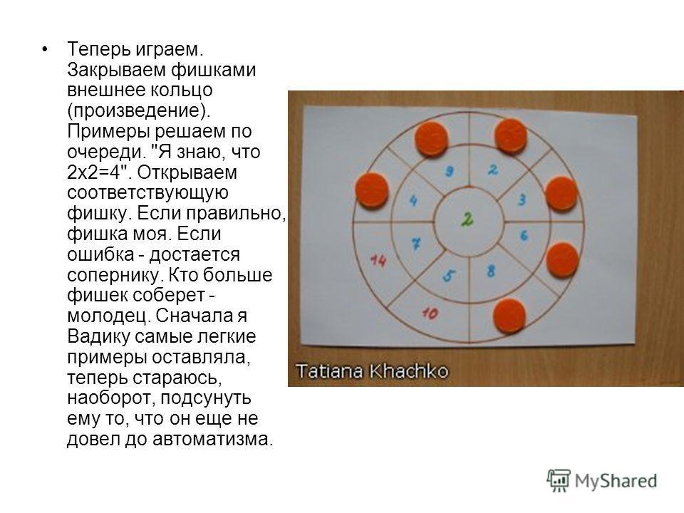 Теперь играем. Закрываем фишками внешнее кольцо (произведение). Примеры решаем по очереди.