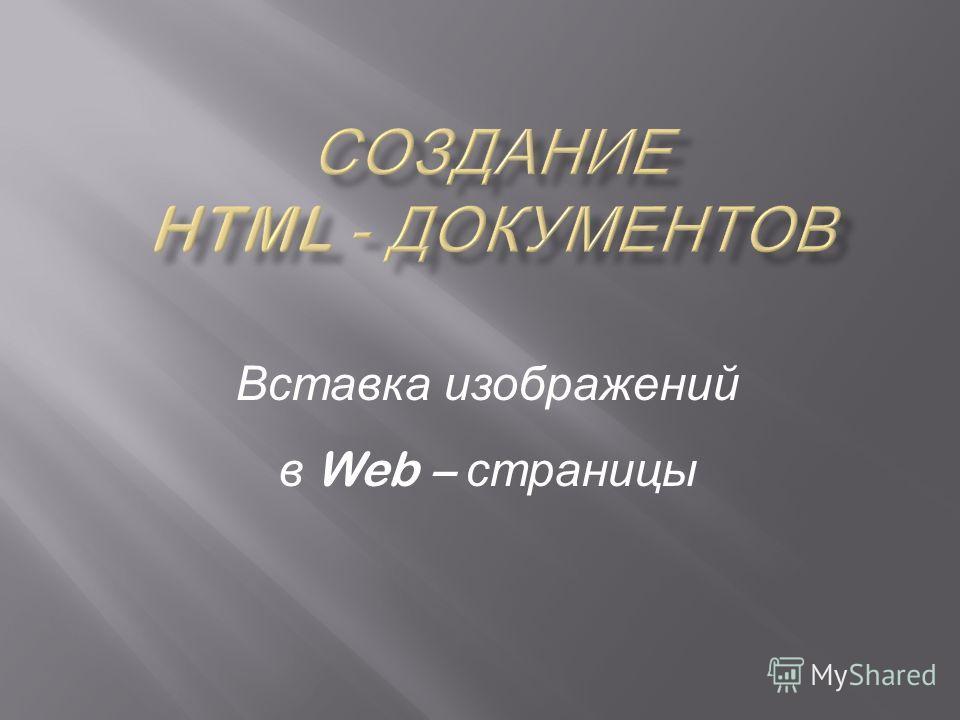 Вставка изображений в Web – страницы