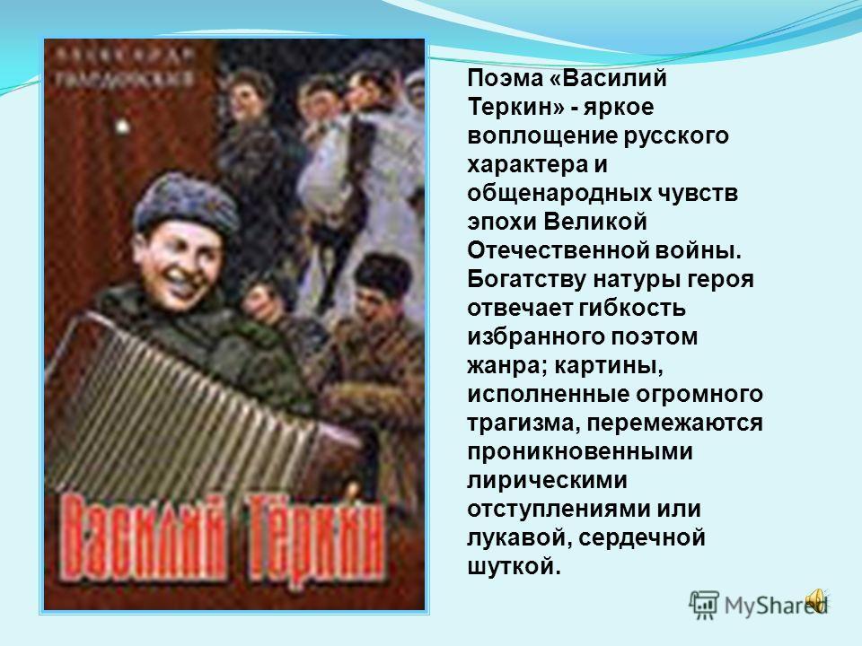 . (Государственная премия СССР, 1946г.) фольклорная фигура бойкого, бывалого солдата претворена в эпически емкий образ, воплотивший глубину, значительность, многообразие мыслей и чувств так называемых рядовых, простых людей военного времени.