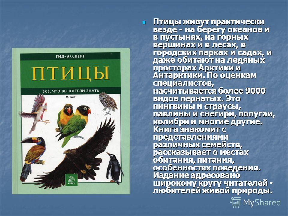 Эта книга о птицах - самых нарядных и неугомонных обитателях нашей планеты. Это не обычных атлас, потому что он показывает, какими бывают птичьи клювы, крылья и хвосты, что за птицы населяют леса Амазонии и африканскую саванну; рассказывает о природн