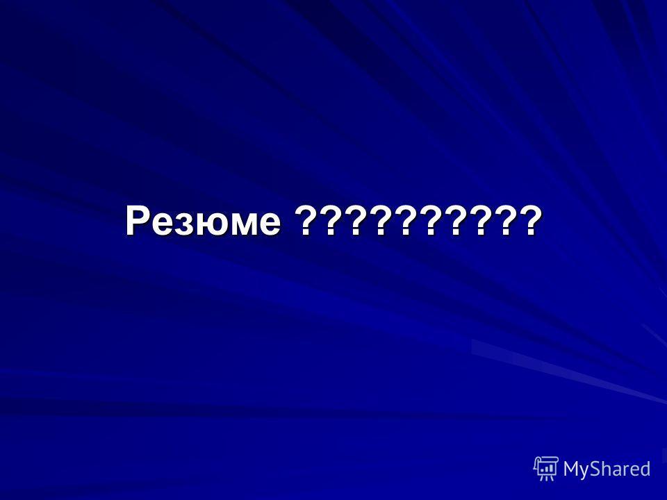Резюме ??????????