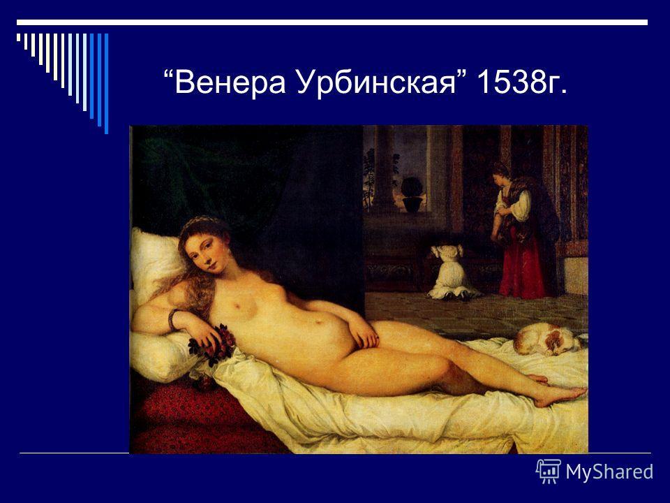 Венера Урбинская 1538г.