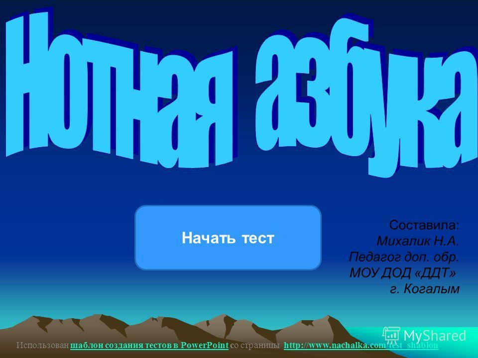 Начать тест Использован шаблон создания тестов в PowerPoint со страницы http://www.nachalka.com/test_shablonшаблон создания тестов в PowerPointhttp://www.nachalka.com/test_shablon