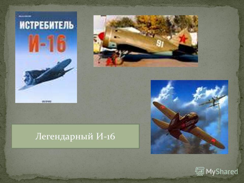 Легендарный И-16