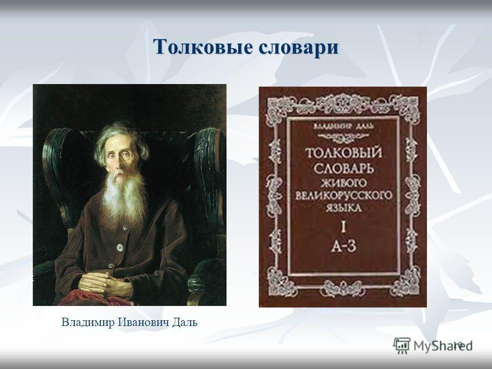 Толковые словари 10 Владимир Иванович Даль