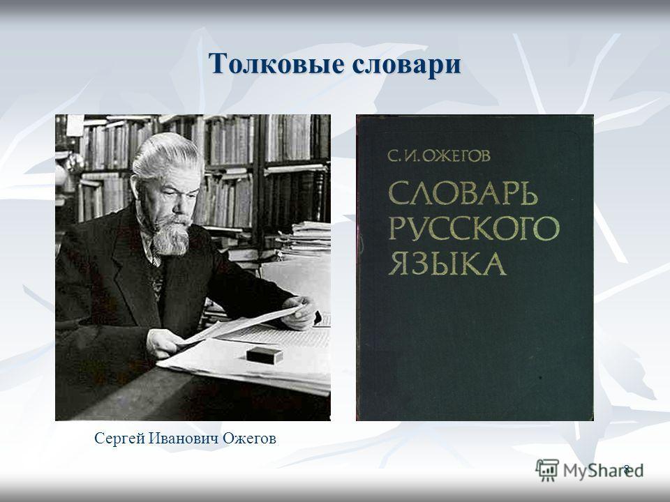 Толковые словари 8 Сергей Иванович Ожегов