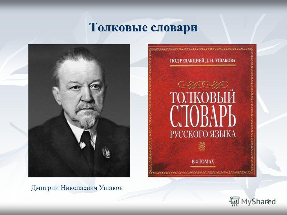 Толковые словари 9 Дмитрий Николаевич Ушаков