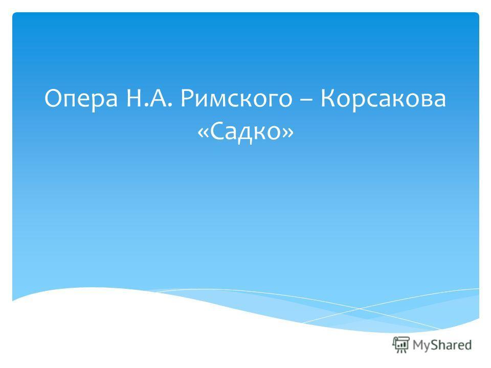 Опера Н.А. Римского – Корсакова «Садко»