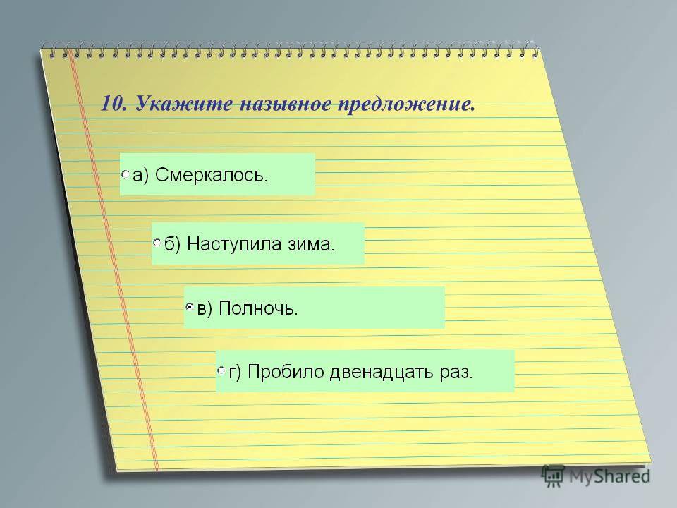 10. Укажите назывное предложение.