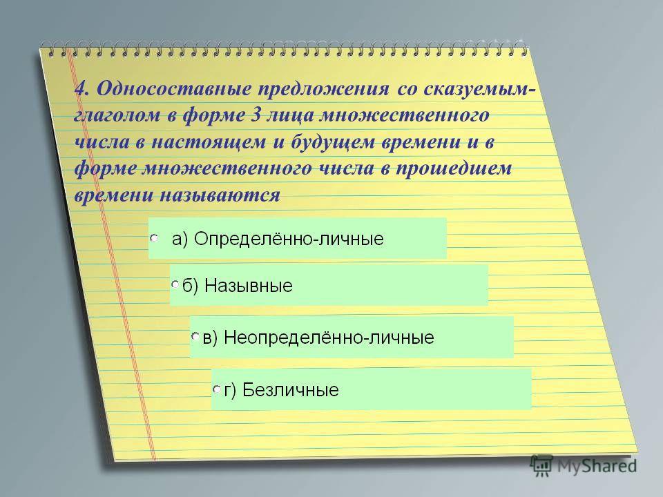 4. Односоставные предложения со сказуемым- глаголом в форме 3 лица множественного числа в настоящем и будущем времени и в форме множественного числа в прошедшем времени называются