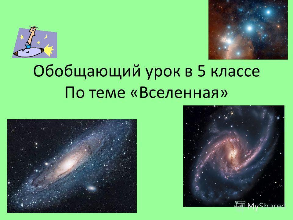 Обобщающий урок в 5 классе По теме «Вселенная»