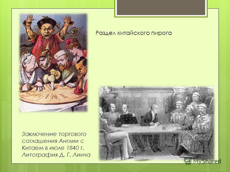 Раздел китайского пирога Заключение торгового соглашения Англии с Китаем в июле 1840 г. Литография Д. Г. Линча