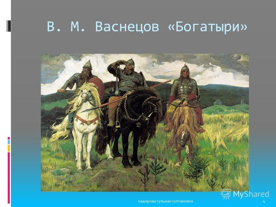 В. М. Васнецов «Богатыри» 4 кадирова гульназ султановна